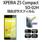 SO-02H XPERIA Z5 Compact docomo 用 強化ガラス 画面保護フィルム [ エクスペリアZ5コンパクト SO―02H 硬度9H ガラス フィルム SO-02H Z5COMPACT ]