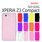 SO-02G XPERIA Z3 Compact docomo 用 オリジナル シリコンケース (全12色) [ XPERIA Z3 Compact エクスペリア Z3 コンパクト SO-02G ケース カバー SO-02G Z3 Compact ]