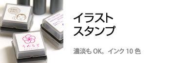 イラスト ロゴマーク スタンプ オーダー スタンプ オリジナル 作成 シャチハタ ゴム印 印鑑 はんこ