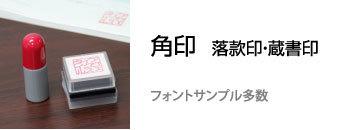 角印 蔵書印 落款印 オーダー スタンプ オリジナル 作成 シャチハタ ゴム印 印鑑 はんこ