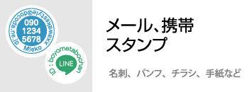 Eメール 携帯番号 モバイル スタンプ SNS facebook line mixi instagram オーダー スタンプ オリジナル 作成 シャチハタ ゴム印 印鑑 はんこ