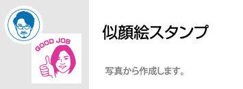 似顔絵 スタンプ オーダー スタンプ オリジナル 作成 シャチハタ ゴム印 印鑑 はんこ