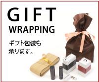 ギフト ラッピング プレゼント包装 贈り物 父の日 母の日 クリスマス