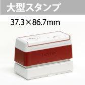 大型 スタンプ オーダー オリジナル 作成 注文 シャチハタ ゴム印 印鑑 はんこ