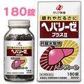【ゼリア新薬】ヘパリーゼプラスII 180錠 (30日分)【第3類医薬品】 (4987103049111)