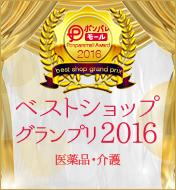 ポンパレモール 2015年 年間ベストショップグランプリ受賞!