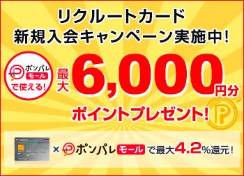 リクルート6000円分ポイント