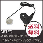 ARTEC A1-OSJ ピエゾピックアップ