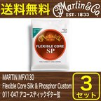 MARTIN MFX130 Flexible Core Silk & Phosphor Custom アコースティックギター弦×3SET
