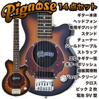 Pignose PGG-200 BS アンプ内蔵エレキギター 14点セット