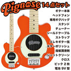 Pignose PGG-200 OR アンプ内蔵エレキギター 14点セット
