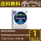 MARTIN MSP4050 92/8 Phosphor Bronze Custom Light アコースティックギター弦