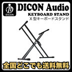Dicon Audio KS-020 Keyboard Stand X型キーボードスタンド ダブルレッグ