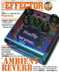 THE EFFECTOR BOOK Vol.25 シンコーミュージック
