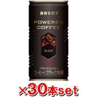 【2ケース以上で送料無料!】 興和新薬 パワードコーヒーブラック 無糖(190g×30本入)1ケース