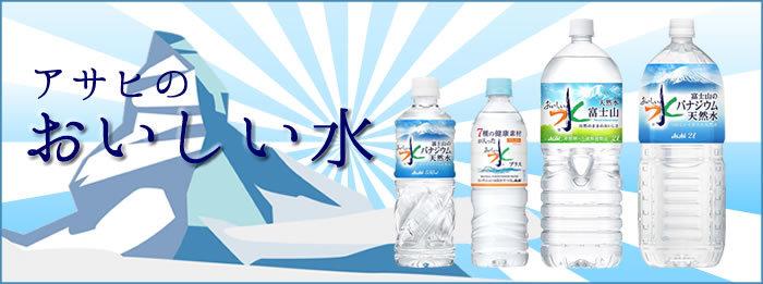 アサヒおいしい水