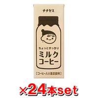 伊藤園 チチヤス ちょっとすっきり ミルクコーヒー[250ml×24本]