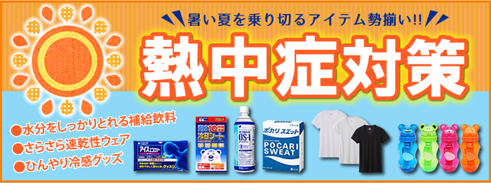 熱中症対策