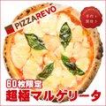 【冷凍ピザ】超極マルゲリータ