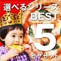 ピザレボ人気NO.1の選べるシリーズBEST5セット