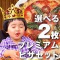 【送料無料】ピザレボ選べる2枚セット