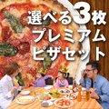 【最安値に挑戦】ピザレボ選べる3枚プレミアムセット