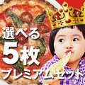 【ピザ】ピザレボ人気NO.1の選べる5枚プレミアムセット 暑中見舞い・残暑見舞いのプレゼントにピッタリ♪