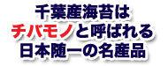 千葉産海苔は日本随一の名産品