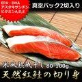 絶品!天然紅鮭の寒風干し / しゃけ / シャケ / お弁当 / 干物