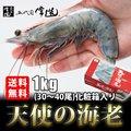 お刺身が最高!天使の海老 30~40尾 1kgセット 【送料無料】