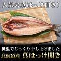 【北海道産】 真ほっけ開きの干物 1枚 200~250g / ひもの / ホッケ