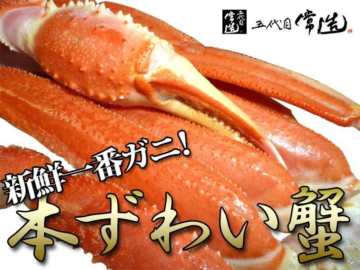 冬の主役はやっぱり蟹!