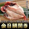 金目鯛開きの干物 / ひもの / きんめ