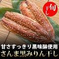 北海道産 さんまの黒味醂干し(2枚真空パック)/ サンマ / 秋刀魚 / みりん