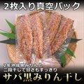 さば黒味醂干し(2枚入) / 干物 / ひもの / みりん / サバ / 鯖