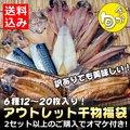 アウトレット干物福袋 【送料無料】 / ひもの / あじ / にしん / 赤魚