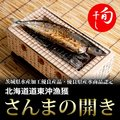 さんま開きの干物 1枚 (北海道産)/ 秋刀魚 / ひもの