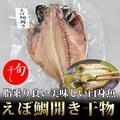 えぼ開き干物 1枚入り真空パック 3L 115-149g / ひもの / いぼ鯛 / シズ