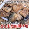 お弁当にもぴったり!さんま竜田揚げ用 200g / サンマ / 揚げ物 / 惣菜