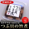 つぶ貝の旨煮 80gパック / おつまみ / 居酒屋メニュー / 家呑み