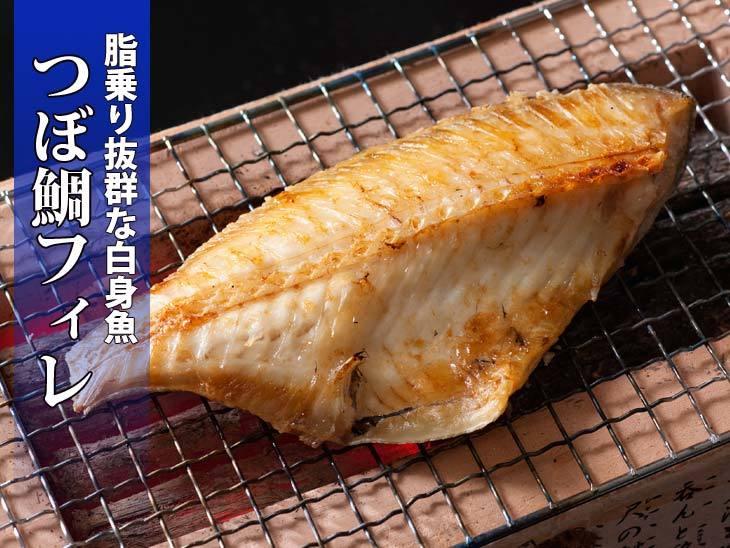 脂乗りの良い白身魚「つぼ鯛フィレ」
