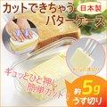 カットできちゃうバターケース (ST-3005) 【日本製】【計量】【薄切り】【カット】【バターカッター】【ストック】【保存】