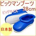 ビックマンブーツ ブルー 28cm (BT-14) 【お風呂】【お風呂ブーツ】【バスブーツ】【浴室】【お風呂掃除】【日本製】