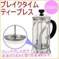 ブレイクタイム ティープレス 350ml (HB-551) 【抽出】【お茶】