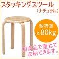 スタッキングスツール ナチュラル (N-9839) 【折りたたみ椅子】【椅子】【イス】【チェアー】【パイプ椅子】【折りたたみ】【折り畳み】【折畳み】【低反発】【メッシュ】【キッチン】【リビング】【デスク】【テーブル】【新生活】