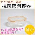 ナノシルバーネオ抗菌密閉容器 角小 (NNS-011) 【レンジOK】