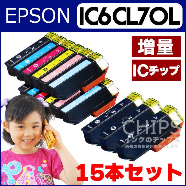 で配送】15本セット! EPSON ...