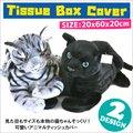 アニマル ティッシュ ボックス カバー 部屋のインテリア 生活雑貨 猫 黒猫 ネコ ティッシュ ケース カバー ボックス【ティッシュボックス カバー ぬいぐるみ 猫 黒猫 ネコ お誕生日 プレゼント】┃