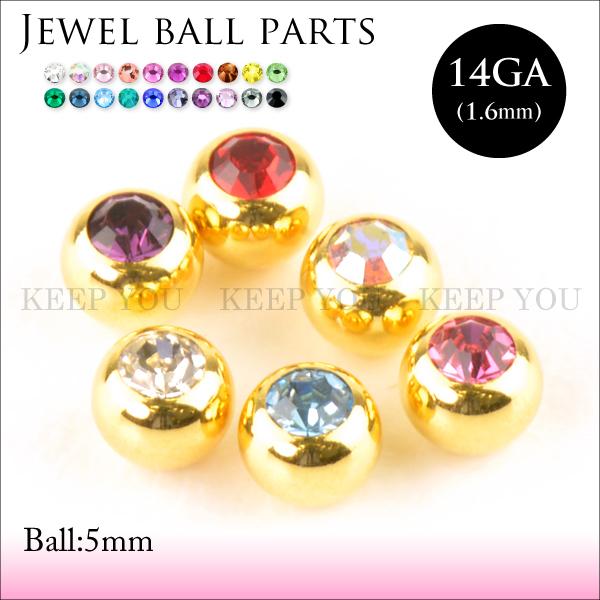 /jwball-gd-14g-5mm