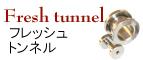 フレッシュトンネル